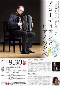 Japan Tour 2016-09-30