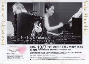 Japan Tour 2016-10-07
